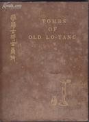 洛陽古城古墓考 1934年精裝毛邊本,限量版500冊有編號 編號163號