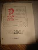 油印本 中間合金的生產 1959年一版一印封面漂亮  孤本jj