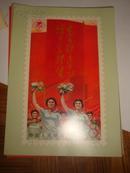 中華人民共和國郵票 70年代 16開彩印畫片10張一套全