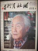 【湖社月刊,2007年第1期