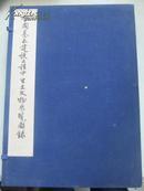 小印量線裝珂羅版精印 全國基本建設工程中出土文物展覽圖錄 1957初版1000部 線裝大8開原函2冊全 品佳