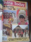 China Today 今日中國(英文版):1995年1-12期全