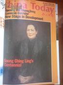 China Today 今日中國(英文版):1993年1-12期全