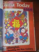 China Today 今日中國(英文版):1998年1-12期全