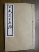 《大风堂书画录》民国张大千记录古画的经典著作    大千手写上版  线装排印本 品好 尺寸:24*15.5厘米.