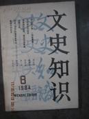 【文史知識1984年8期