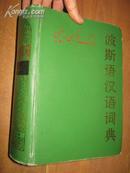 波斯語漢語詞典 (16開,精裝)