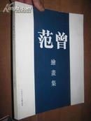 范曾繪畫集(1996年 深圳展覽畫集)   大16開