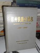 06   鄭州鐵路分局志 (1897-1990)16開   硬精裝 庫存書