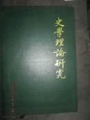 【史學理論研究1992年1-4期(季刊,第1期為創刊號,16開精裝 全品