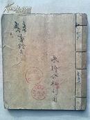 Opera Manuscript Singing Book Yun Ling Yan