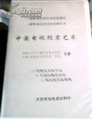 中国电视纪实艺术(1)(录像带)1-9集
