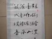 80年代夏湘平书法一幅【印刷品】