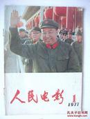中国 第二代领导人   华 叶 李 文革中毛 周图片的《人民电影》1977.1