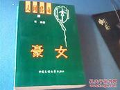 人间传奇 :豪女【89年一版一印 2000册】插图本
