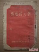 《勇敢的人》晋冀鲁豫军区政治部出版