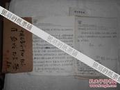 『匡亚明旧藏』山水地质学及康画学派创始人、南京大学唯一双学科教授:康育义.信札一通2页,附件1页(带信封)