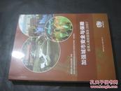加强城市安全与保障  全球人类住区报告2007