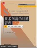 技术创新的战略管理·第4版/工商管理优秀教材译丛·管理学系列