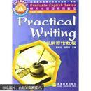 研究生英语系列教程:实用写作教程