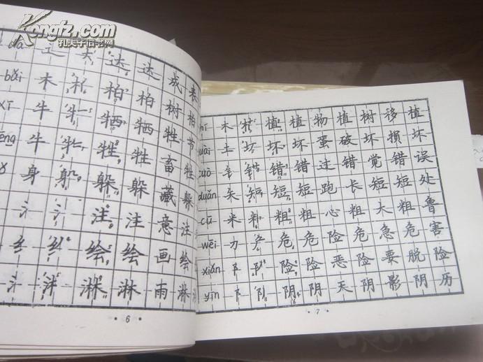 级上册 生字 拼音 部首 笔顺 组词 通用 间架结构 基本笔画