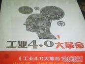 工业4.0大革命(末开封)