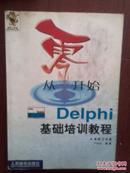 《从零开始Delphi基础培训教程》2002版,345页