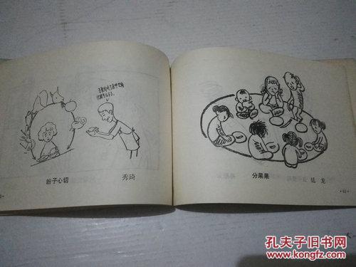 【图】《漫画集计划生育漫画》蚌埠市自学生q版计划专辑图片