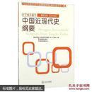 中国近现代史纲要自学同步辅导-课程代码03708