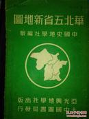 1950年出版-[华北五省新地图]!带原封套!尺寸77cm*54cm