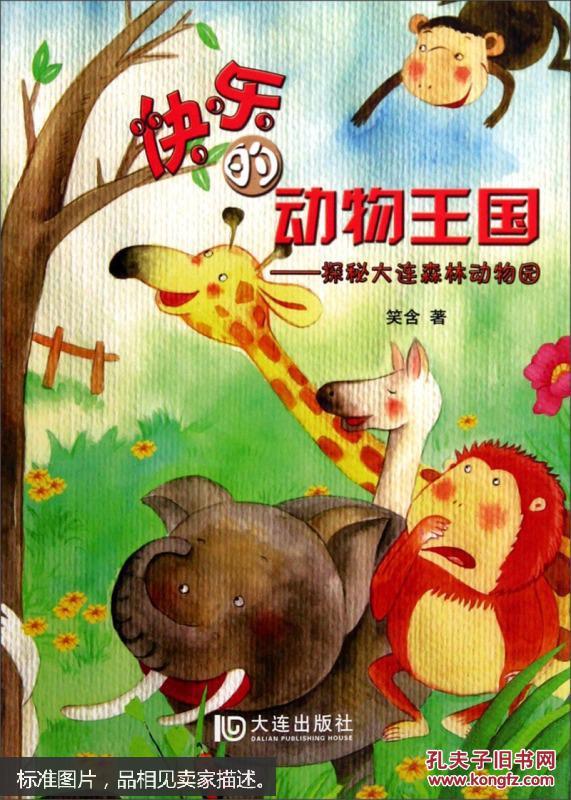 快乐的动物王国 : 探秘大连森林动物园 t010