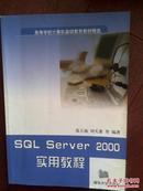 高等学校计算机基础教育教材精选《SQL Server 2000实用教程》2004一版一印,285页