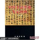 中国书法墨迹鉴定图典