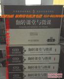 翻转课堂与微课 高中版 30碟DVD+1卷图书