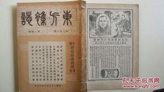 民國23年版《東方雜志》(財政經濟問題、東方畫報)第31卷第14期