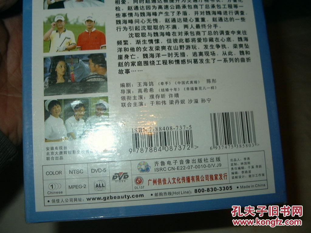 男人底线:三十集电视连续剧(10碟装dvd)(濮存昕,许晴主演)(塑封未拆)