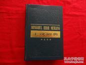 土汉词典(88年1版1印)精装