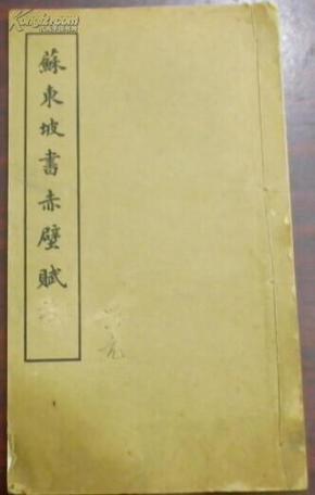 民国二十六年四月国难后第四版《苏东坡书赤壁赋》