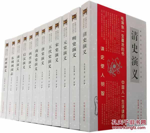 【图】正版满包邮 新编白话中国通俗历史演义