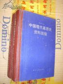中国现代思想史资料简编 第五卷(精装本)库存书未翻阅