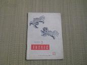 〈美术书刊介绍〉1956年第3期  多精美插图