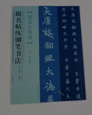 跟名帖练钢笔书法 道因法师碑( 唐 欧阳通)16开图片