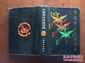 中国神话传说词典(精装本,64页精美彩色插图)一版一印