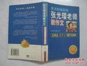 著名特级教师张光璎老师教作文:北京电台《学作文》专题节目精粹(品佳,内页无涂画)