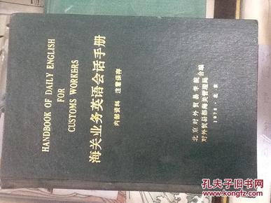 海关业务英语会话手册 精装版_简介_作者:北京