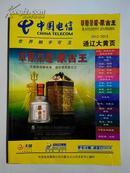 中国电信-通辽大黄页2010-通辽市电话号码簿(单位名称-地址-邮编-电话、大16开169页)