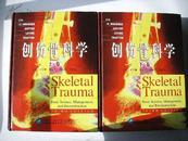 创伤骨科学.第三版( 大16开精装本 上下卷全 插图2129幅 2007年1版1印 正版现货)