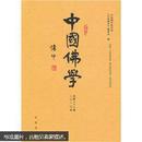 中国佛学(总第28期)【正版新书】
