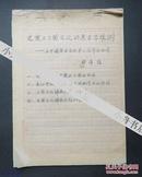 """俞伟超(1933-2003,考古学家、北大教授、原中国历史博物馆馆长)1980年重要手稿一份二十八页全 """"先楚与三苗文化的考古学推测——为中国考古学会第二次年会而作""""623"""