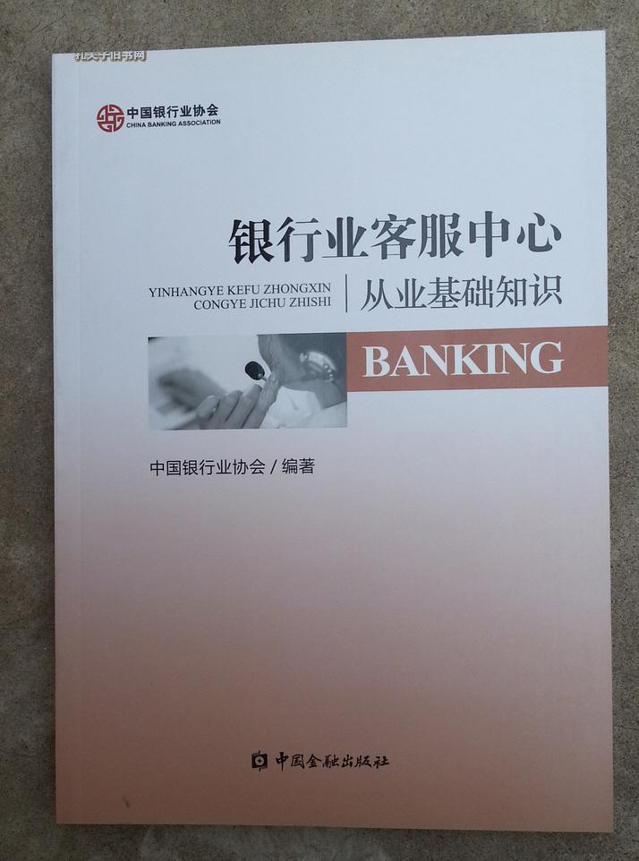 银行业从业�y.i��,�+_银行业客服中心从业基础知识 中国银行业协会编著kf007